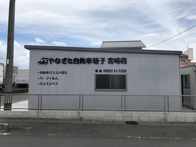 やなぎた自動車硝子宮崎店