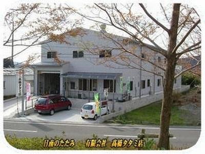 (有)高橋タタミ店